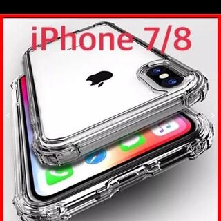 高品質 iphone7/8ケース 衝撃吸収