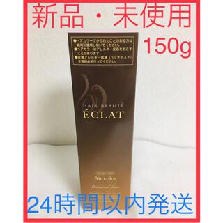 [新品]ヘアボーテ エクラ ボタニカルエアカラーフォーム ヘアカラー 150g(白髪染め)