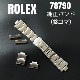 ROLEX - ROLEX 78790 純正バンド