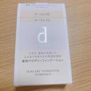 d program - Dプログラム ファンデーション オークル10