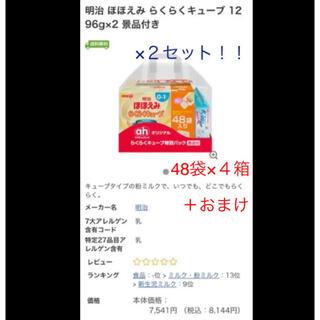 メイジ(明治)の特価!!明治✨ほほえみ らくらくキューブ✨特大48袋 ×2箱+おまけ ×2セット(その他)