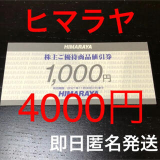 ヒマラヤ 株主ご優待商品割引お買い物券 クーポン 株主優待(ショッピング)