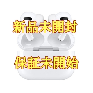 Apple - 新品 国内正規 保証未開始 Apple AirPods Pro MWP22J/A