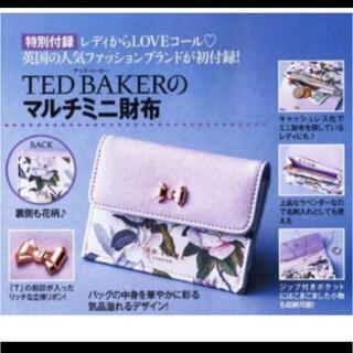 テッドベイカー(TED BAKER)のTED BAKERのマルチミニ財布(財布)