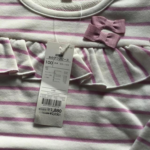 新品☆チュールワンピース  ピンク 100 キッズ/ベビー/マタニティのキッズ服女の子用(90cm~)(ワンピース)の商品写真