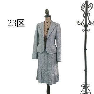 23区 - 23区 スーツ スカートスーツ グレー ラメ レディース ウール