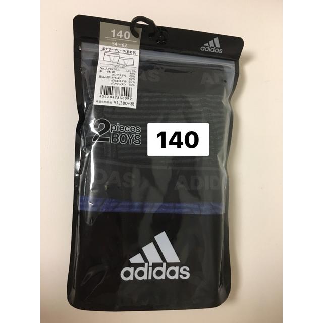 adidas(アディダス)のadidas 140 ボクサーパンツ パンツ グンゼ 下着 トランクス ブリーフ キッズ/ベビー/マタニティのキッズ服男の子用(90cm~)(下着)の商品写真