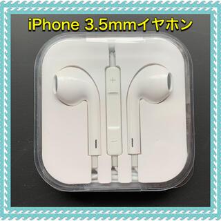 iPhone - iPhone イヤホン3.5mm ジャック