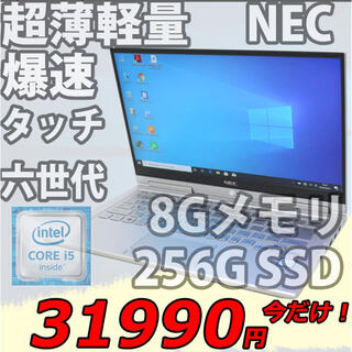 中古PC NEC VK23VG i5 8GB Office Win10