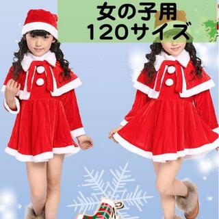 サンタ☆120サイズ 女の子 コスプレ サンタクロース衣装