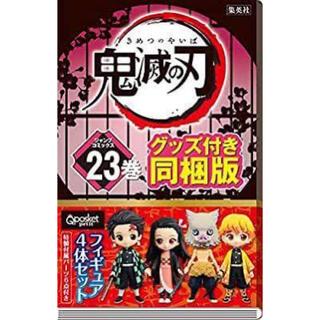 集英社 - 鬼滅の刃 23巻 フィギュア 同梱版 特装版