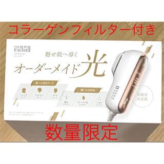 【専用】【新品 未使用】 脱毛器 BiiToⅡ ビートⅡ  スタンダード(脱毛/除毛剤)