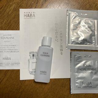 ハーバー(HABA)の新品 HABA スクワラン クレンジング 洗顔 サンプル 試供品(サンプル/トライアルキット)