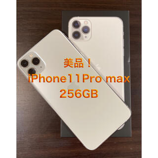 Apple - iPhone 11 ProMax SIMフリー 美品。