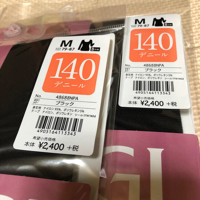 Atsugi(アツギ)の【新品未開封】着るタイツ 140D 8部丈インナー ブラック Mサイズ 2枚 レディースの下着/アンダーウェア(アンダーシャツ/防寒インナー)の商品写真