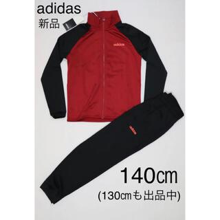 adidas - アディダス adidas ジュニア B ESSENTIALS ジャージ上下セット