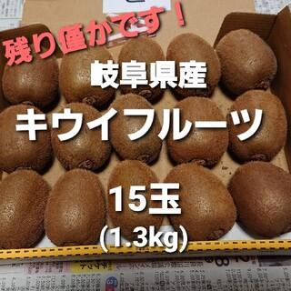 C06 岐阜県産 無農薬 キウイフルーツ 15玉 お得!(フルーツ)