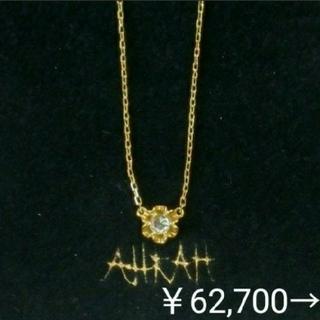 AHKAH - 【セール】アーカー 0.06ct一粒ダイヤモンドのK18ネックレス