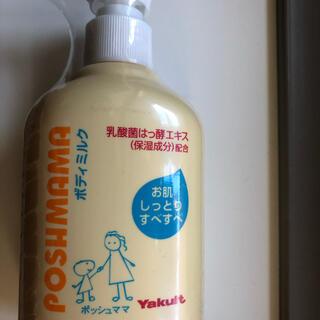 ヤクルト(Yakult)のヤクルト ポッシュママ 新品未使用(化粧水/ローション)