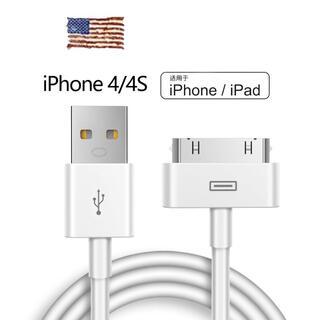 iPod充電 iPhone4充電
