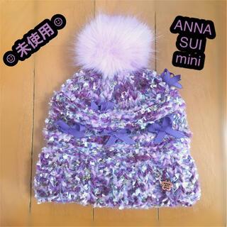 アナスイミニ(ANNA SUI mini)の最終値下げ✿ANNA SUI mini✿未着用✿ニット帽(帽子)