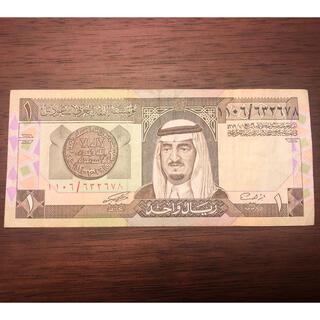 サウジアラビア 紙幣 リヤル(貨幣)