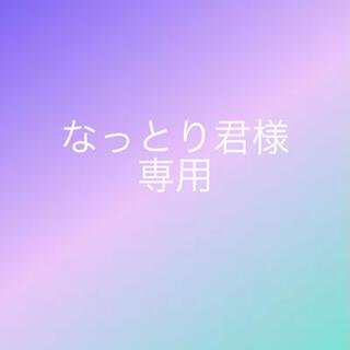 専用201201