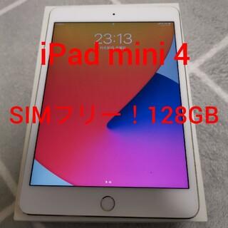 Apple - 【最終値下げ】iPad mini4 128GB simフリー