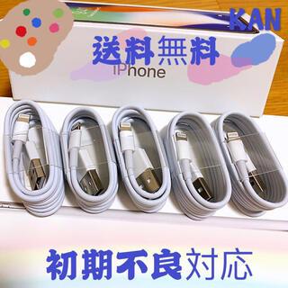 iPhone 充電ケーブル 充電器 コード lightning cable5本