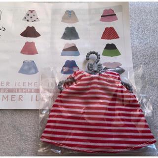 アタオ(ATAO)のイルメール 専用ドレス お洋服 ガチャ(ぬいぐるみ/人形)