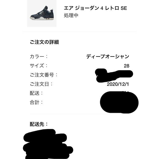 NIKE(ナイキ)のNIKE AIR JORDAN 4 ジョーダン4 刺し子 メンズの靴/シューズ(スニーカー)の商品写真