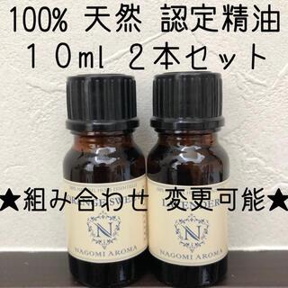 【新品】10ml   精油2本セット