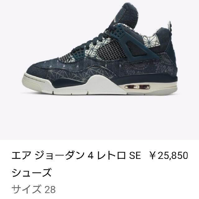NIKE(ナイキ)のNIKE AIR JORDAN 4 Deep Ocean SASHIKO 28 メンズの靴/シューズ(スニーカー)の商品写真