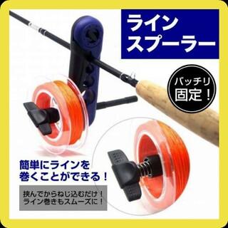装着簡単♪便利ラインスプーラー ブルー(釣り糸/ライン)