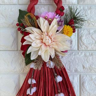 お正月飾り しめ縄 フラワーリース