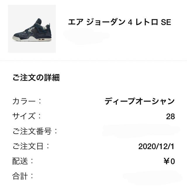 NIKE(ナイキ)のエア ジョーダン 4 レトロ SE シューズ メンズの靴/シューズ(スニーカー)の商品写真