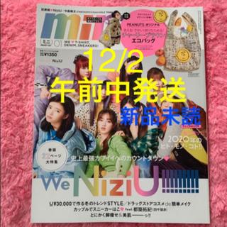 mini ミニ 1月号  雑誌のみ NiziU  付録なし