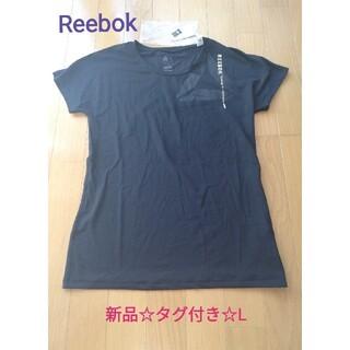 リーボック(Reebok)の【新品タグ付き】リーボックReebokジムトレーニングヨガ半袖Tシャツ(トレーニング用品)