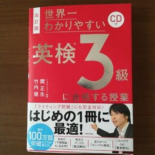 世界一わかりやすい英検3級に合格する授業 CD付 改訂版(資格/検定)
