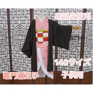 鬼滅の刃 竈門禰豆子 ねずこ 子供用140サイズ コスプレ衣装(衣装一式)