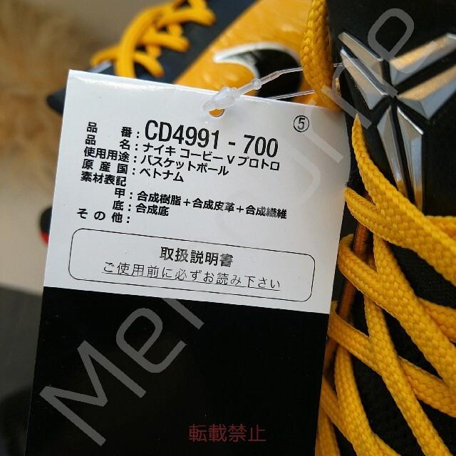 NIKE(ナイキ)の希少 KOBE V PROTRO コービー5 プロトロ ブルースリー 27.5 メンズの靴/シューズ(スニーカー)の商品写真