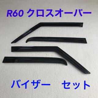BMW - BMW MINI R60 クロスオーバー  ウィンド バイザー 4枚 スモーク