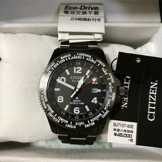 シチズン(CITIZEN)の[未使用]シチズン プロマスター エコ・ドライブ GMT BJ7107-83E(腕時計(アナログ))
