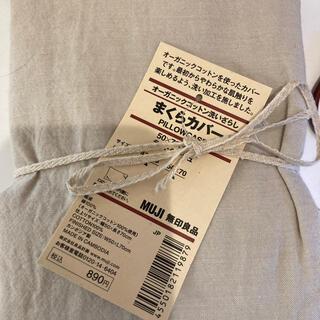 MUJI (無印良品) - 無印良品 枕カバー 新品 50×70用