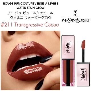 Yves Saint Laurent Beaute - イヴサンローラン◆ルージュピュールクチュールヴェルニウォーターグロウ #211