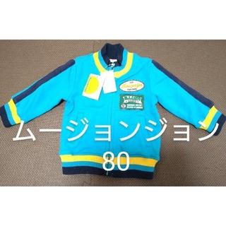ムージョンジョン(mou jon jon)のムージョンジョン 80 新品 パーカー トレーナー ジャケット 水色 秋冬 丸高(トレーナー)