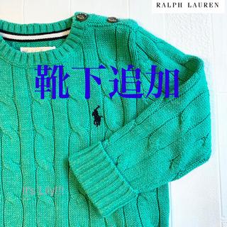 ラルフローレン(Ralph Lauren)の秋冬準備 新作 ラルフローレン 80 ケーブルコットン セーター 緑(シャツ/カットソー)