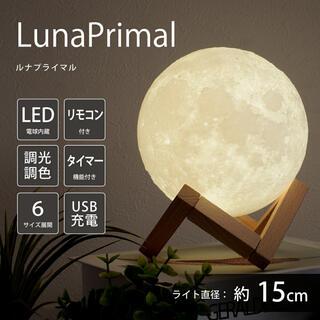 月ライト15cm