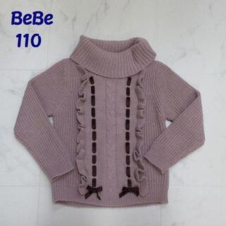BeBe - 【美品】BeBe / ベベ リボン フリルニット 110