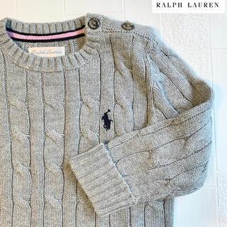 ラルフローレン(Ralph Lauren)の秋冬準備 新作 ラルフローレン 80 ケーブルコットン セーター グレー(シャツ/カットソー)